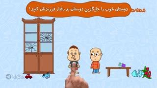 مجموعه انیمیشن دردونه ها - پرخاشگری کودکان