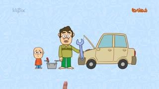مجموعه انیمیشن دردونه ها - کودکان مسئولیت پذیر