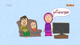 مجموعه انیمیشن دردونه ها - لوس نکن این بچه رو‼️