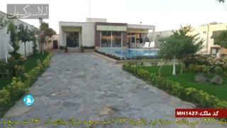 باغ ویلای لوکس در محمدشهر کرج کد 1427 املاک بمان