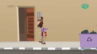 مجموعه انیمیشن بل بشو - عاقبت بی خیالی همسایه