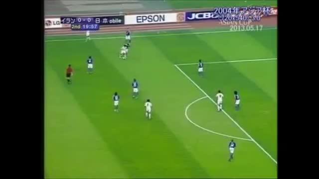 بازی کلاسیک؛ ایران 0_0 ژاپن (جام ملتهای آسیا 2004)
