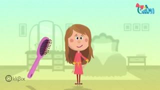 مجموعه انیمیشن روشنا - روش های نگهداری از موهای بلند