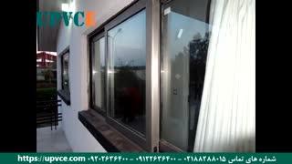 نمونه کار درب و پنجره دوجداره آلومینیومی شرکت UPVCE شماره تماس 02188288015