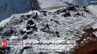 برف سنگین در زز و ماهرو الیگودرز لرستان