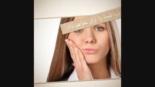 قبل از دندان درد به دندانپزشک مراجعه کنید!