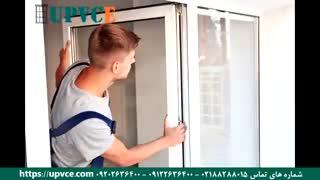 نمونه کار پنجره دوجداره ضد سرقت شرکت UPVCE شماره تماس 02188288015