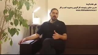 کتاب کار با علی خادم الرضا   فصل اول   قسمت اول