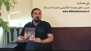 کتاب کار با علی خادم الرضا | فصل اول | قسمت چهارم  | هنر جنگ آوری