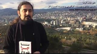 کتاب کار با علی خادم الرضا | فصل اول | قسمت پنجم  | کتاب با چرا شروع کنید