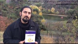کتاب کار با علی خادم الرضا | فصل اول | قسمت ششم  | افسانه کارآفرینی از مایکل ای گربر