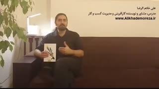 کتاب کار با علی خادم الرضا | فصل اول | قسمت دوم | معرفی کتاب 22 قانون ابدی بازاریابی