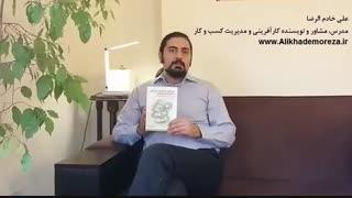 کتاب کار با علی خادم الرضا | فصل اول |  کتاب بازی های استراتژیک بازاریابی