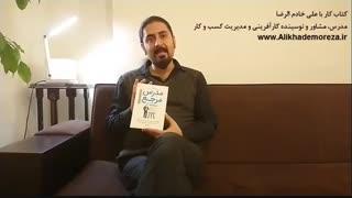 کتاب کار با علی خادم الرضا | فصل اول قسمت هفتم | کتاب مدرس مرجع