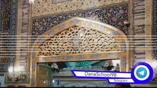 اردوی زیارتی مشهد مقدس / مجتمع آموزشی دانا