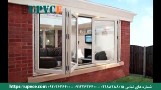 فیلم نمونه کار پنجره دوجداره تاشو شرکت UPVCE شماره تماس 02188288015