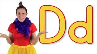 The Letter D Song -آموزش الفبای انگلیسی