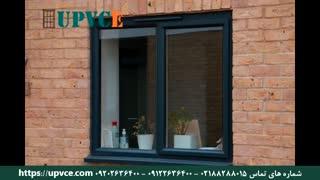 فیلم نمونه کار پنجره دوجداره آلومینیومی شرکت UPVCE شماره تماس 02188288015
