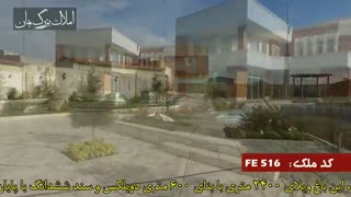 فروش باغ ویلای لوکس در شهریار کد516