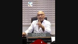 دکتر ارتودنسی در تهران | دکتر داودیان