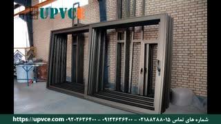 فیلم نمونه کار پنجره دوجداره ریلی شرکت UPVCE شماره تماس 02188288015