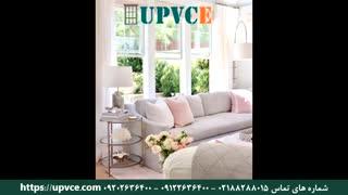 فیلم نمونه کار پنجره دوجداره شرکت UPVCE شماره تماس 02188288015
