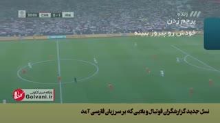 نسل جدید گزارشگران فوتبال و بلایی که بر سر زبان فارسی آمد