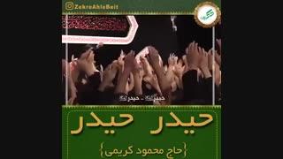 حاج محمود کریمی حیدر حیدر با زیر نویس عربی