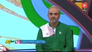 صحبت های حمید استیلی راجع به بازی ایران-ژاپن