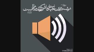 زشت ترین خیانت ……… امام علی «ع»