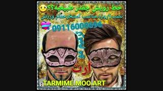 ترمیم مو - دوست خوبمون از شیراز