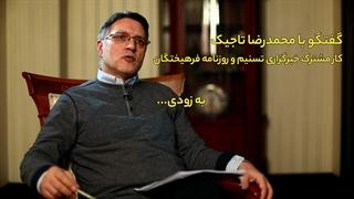 تیزر | گفتگوی محمدرضا تاجیک با تسنیم