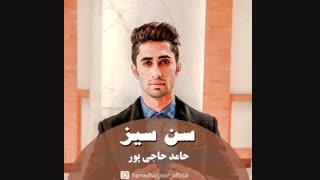 آهنگ ترکی جدید و بسیار زیبای حامد حاجی پور به نام سن سیز