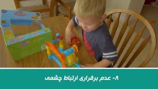 نشانه های اوتیسم در کودکی