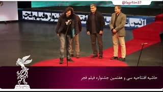 حواشی مراسم افتتاحیه سی و هفتمین جشنواره فیلم فجر