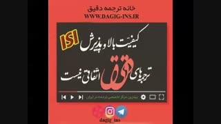 دقیق: بهترین مرکز ترجمه در ایران