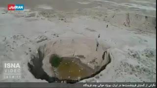 بحران آب را جدی بگیریم فرو نشست زمین در 300 دشت ایران