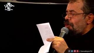 قدم قدم باهر دم (نوحه ابوالفضل ؑ) محمود کریمی | فاطمیه 97