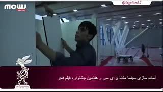 آماده سازی پردیس سینمایی ملت برای سی و هفتمین جشنواره فیلم فجر