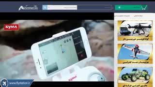 معرفی کوتاه کوادکوپتر دوربین دار syma X8 pro دارای GPS | ایستگاه پرواز