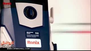 کارواش خانگی رونیکس ۱۰۰ بار مدل RP-U100E