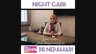 نایت گارد   دکتر ندا هادی دندانپزشک زیبایی و ترمیمی