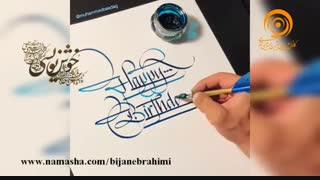 هنر خوشنویسی در انگلیسی