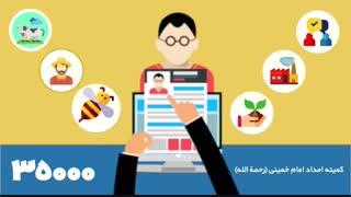 مهمترین خدمات چهل ساله کمیته امداد استان البرز