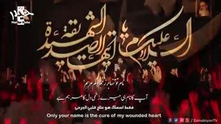 ذکر لب نوکر ها سیدتی لبیک - مجید بنی فاطمه   Urdu English Arabic Subtitles