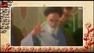 نماهنگ: سرود انقلابی خمینی ای امام