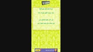 الفبای فارسی، ترانه شاد، سرگرمی کودکان