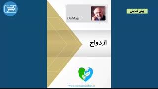 سمینار ازدواج دکتر مجد