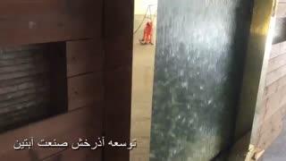 پرده آب آقای نعمتشاهی در مشهد www.Abonoor.ir