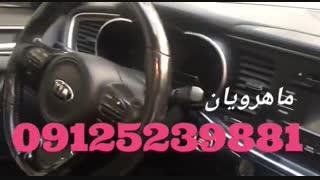 ترمیم شیشه اپتیما احمد ماهرویان 09125239881